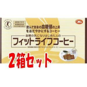 ミル総本社 フィットライフコーヒー 60包2箱|kotohugshop