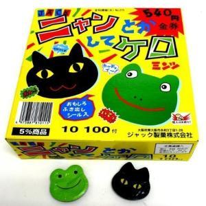 ニャンとかしてケロミンツ 100付【駄菓子】|kotohugshop
