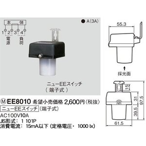 パナソニック(Panasonic) ニューEEスイッチ 端子式 EE8010 kotohugshop