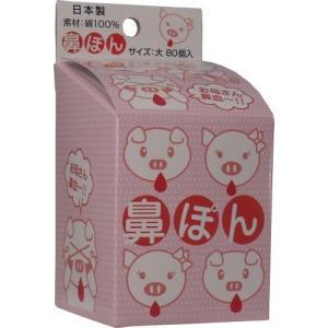 鼻ぽん (お母さん鼻血〜) 大サイズ 80個入 ×5個セット|kotohugshop