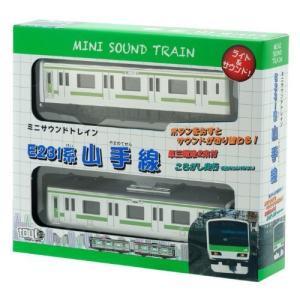 ミニサウンドトレイン E231系山手線 kotohugshop