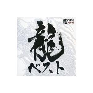 龍が如くシリーズ ベストサウンドトラック「龍ベスト」|kotohugshop