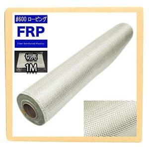 【FRPロービングクロス#600 1m】FRP高強度ガラス繊維 成型/補修|kotohugshop
