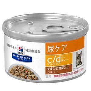 ヒルズ 猫用 尿ケア 【c/d】 マルチケア チキン&野菜入りシチュー 82g缶×6|kotohugshop