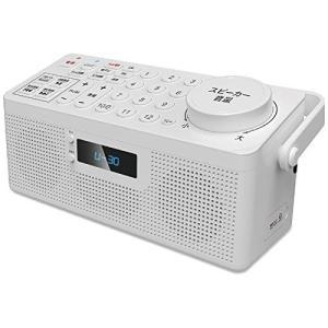 テレビリモコン一体型 お手元スピーカー ホワイト FUSE DTR-S10W|kotohugshop