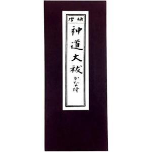 経本 神道大祓 かな付|kotohugshop