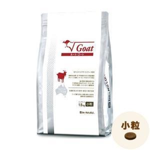ビィナチュラルルート・ゴート小粒2.8kg|kotohugshop