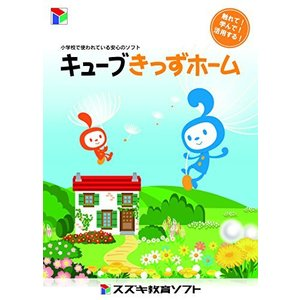 SUZUKI スズキ キューブ家庭学習版 キューブきっずホーム kotohugshop