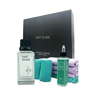 【ながら洗車】 ファストガラス/BASEセット ウォータースポットになりづらいガラスコーティング kotohugshop