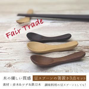 箸置き 豆スプーン 3個セット ツゲ&鉄刀木&赤木 木製 手作り フェアトレード おしゃれ ミャンマ...