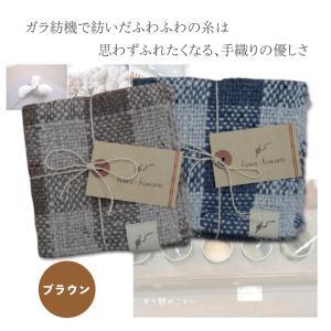 手織りのやさしい ハンカチ ブラウン チェック fuwa・fuwano  ふわふわの肌触り ガラ紡 ...