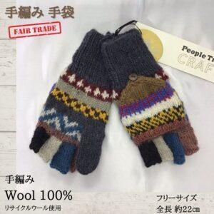 手編みリサイクルウール手袋[グレーブラウン](People Tree)   フェアトレード 手編み ...