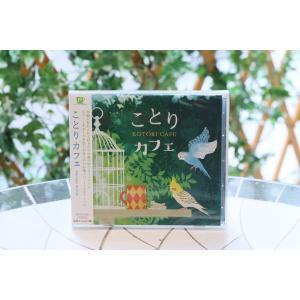 【ことりカフェ】イメージCD