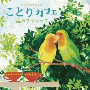 【Petit Cafe×ことりカフェ】ことりカフェ イメージCD 森のクラシック
