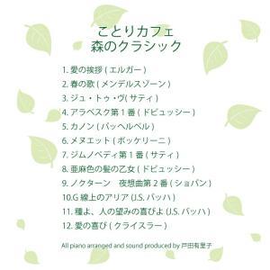 【Petit Cafe×ことりカフェ】ことりカ...の詳細画像1