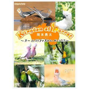 【岡本勇太】DVD(映像) Kingdom of Parrot 〜オーストラリアのオウム・インコたち...