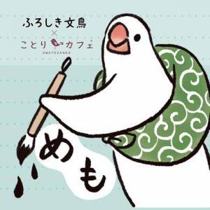 【ふろしき文鳥】ふろしき文鳥×ことりカフェ メモ帳 【シープロップ】|kotoricafe