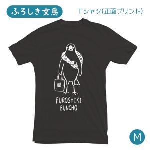 【ふろしき文鳥】おでかけTシャツ 正面(黒) Mサイズ|kotoricafe
