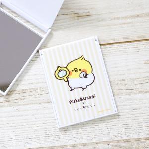 【カナヘイの小動物×ことりカフェ第三弾】ミニミラー ピスケ|kotoricafe