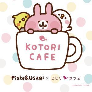 【カナヘイの小動物×ことりカフェ第三弾】メモ帳 ★C|kotoricafe