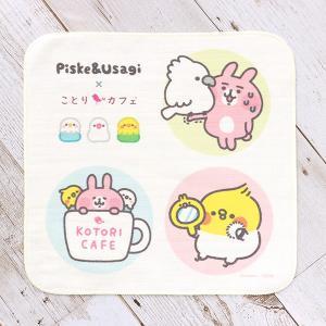 【カナヘイの小動物×ことりカフェ第三弾】ミニタオル ことりとなかよし|kotoricafe