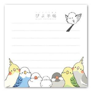 【ぴよ手帖】付箋 ★シマエナガのインコと文鳥がいっぱい ◆クリックポスト対応◆ ふせん メモ帳 kotoricafe