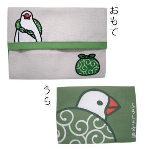【ふろしき文鳥】ポケットティッシュケース 【シープロップ】|kotoricafe