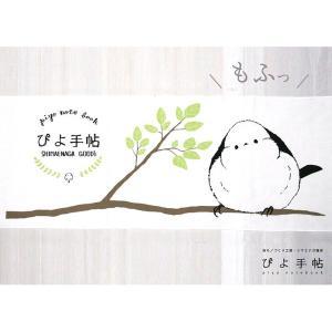 【ぴよ手帖】モフッとおすわり♪シマエナガの手ぬぐい ★白 kotoricafe