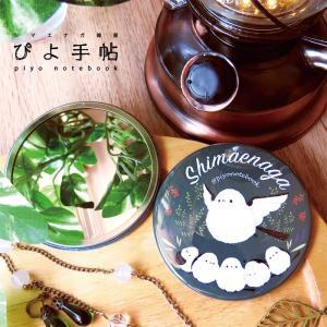 【ぴよ手帖】シマエナガのプチミラー ★緑 kotoricafe