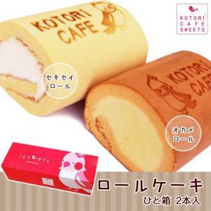 【ことりカフェ】オリジナルロールケーキ2本セット【※同梱不可】※クール便 kotoricafe