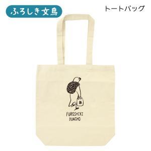 【ふろしき文鳥】おでかけトート 後ろ姿|kotoricafe