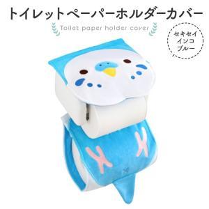【Kotori Smile】トイレットペーパーホルダーカバー ★にぎころセキセイ(ブルー) ことりスマイル|kotoricafe