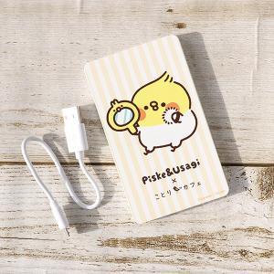 【カナヘイの小動物×ことりカフェ第三弾】モバイルバッテリー オカメインコなりきりピスケ|kotoricafe