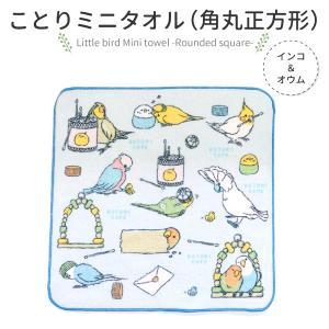 【ことりカフェ】オリジナルタオルハンカチ インコ&オウム ブルー BL|kotoricafe