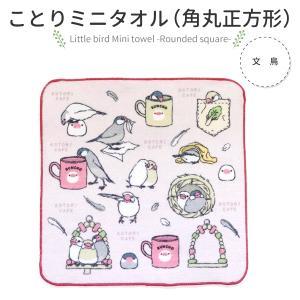 【ことりカフェ】オリジナルタオルハンカチ 文鳥 ピンク PK|kotoricafe