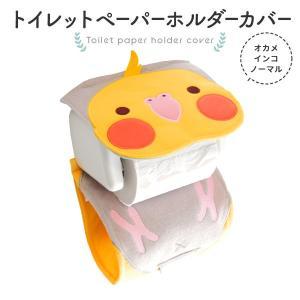 【Kotori Smile】トイレットペーパーホルダーカバー ★にぎころオカメノーマル ことりスマイル|kotoricafe