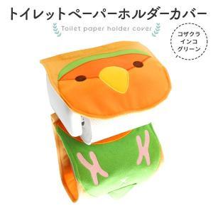 【Kotori Smile】トイレットペーパーホルダーカバー ★にぎころコザクラグリーン ことりスマイル|kotoricafe
