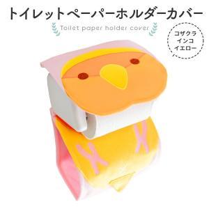 【Kotori Smile】トイレットペーパーホルダーカバー ★にぎころコザクライエロー ことりスマイル|kotoricafe