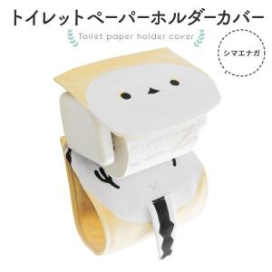 【Kotori Smile】トイレットペーパーホルダーカバー ★にぎころシマエナガ ことりスマイル|kotoricafe