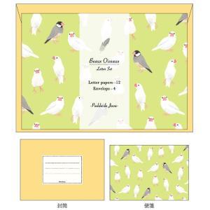 在庫限り★【Beaux Oiseaux/オリエンタルベリー】レターセット ★文鳥 kotoricafe