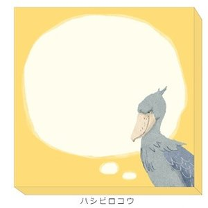 【Beaux Oiseaux/オリエンタルベリー】スクエアふせん ★ハシビロコウ kotoricafe