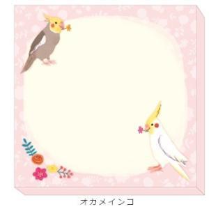 【Beaux Oiseaux/オリエンタルベリー】スクエアふせん ★オカメインコ kotoricafe