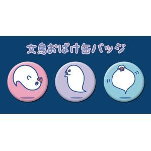 【もしもしこちら文鳥】文鳥おばけ 缶バッジセット (3個セット) 【辻佐織】|kotoricafe