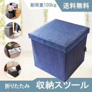 収納スツール オットマン 収納ボックス BOX ソファベンチ リビング収納 小物収納 おもちゃ箱 足置き台 背もたれなし コンパクト ダークブルー 38x38x38cm|kotoshopping