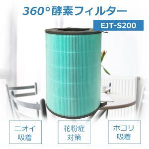 空気清浄機 フィルター集じんフィルター HEPAフィルター EJT-S200 360°酵素フィルター  エアエンジン ジェットクリーンフィルター互換品(非純正) kotoshopping