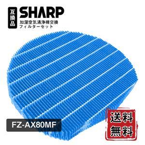 シャープ空気清浄機用フィルター (加湿フィルター)FZ-AX80MF  空気清浄機加湿フィルター FZAX80MF 1枚入り 互換品(第一種定形外規格外で郵送します。) kotoshopping