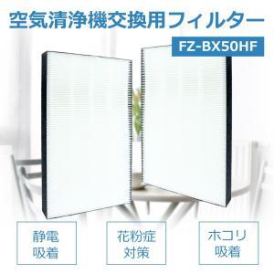 FZ-BX50HF 加湿空気清浄機用 交換用フィルター 集じ...