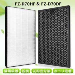 空気清浄機フィルター脱臭フィルター fzd70df fz-d70df(1枚)と 集じんフィルター fz-d70hf(1枚)セット 互換品 (FZ-D70DF&FZ-D70HF、合計2枚入り) kotoshopping