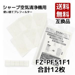 空気清浄機用使い捨てフィルター互換品 取替え用 fz-pf51f1 使い捨てプレフィルター 空気清浄機用交換部品 形名 FZ-PF51F1(12枚入)ネコポス便で発送の画像