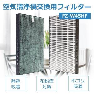 FZ-W45HF加湿空気清浄機交換用 集塵フィルター 制菌H...
